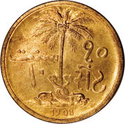 10 cents - Ali bin Hamud – revers
