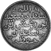 ¼ Riyal - Barghash – avers