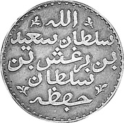 ½ Riyal - Barghash – avers
