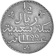 ½ Riyal - Barghash – revers