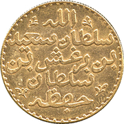5 Riyal - Barghash – avers