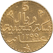 5 Riyal - Barghash – revers