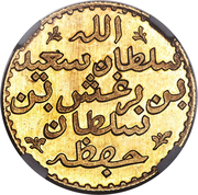 2 ½ Riyal - Barghash – avers