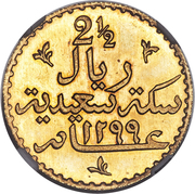 2 ½ Riyal - Barghash – revers
