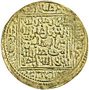 Dinar - Abu 'Abd Allah Muhammad IV – avers