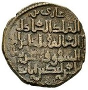 Dirham - Sayf al-din Ghazi II - 1170-1180 AD (Zengid of Monsul) – revers